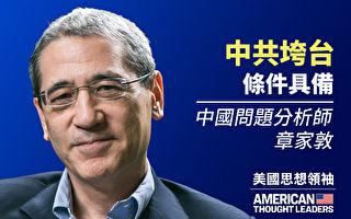 【思想领袖】章家敦:中共淡化疫情致国际传播