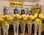 纽约法轮功学员  居家庆祝大法洪传28周年