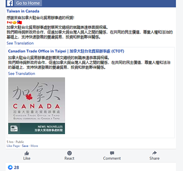 加拿大駐台北貿易辦事處(CTOT)在臉書上,對蔡英文總統的就職表達恭喜與祝福。(臉書截圖)