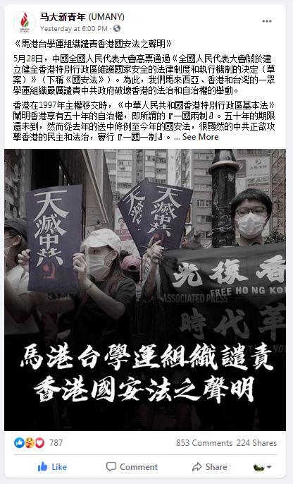 20個來自馬來西亞、香港和台灣的學運組織聯署文告,嚴厲譴責中共政府強推香港國安法,破壞香港法治和自治權。 (馬大新青年面書)