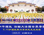 世界法輪大法日普天同慶,多國政要發函致敬李洪志先生。(大紀元)