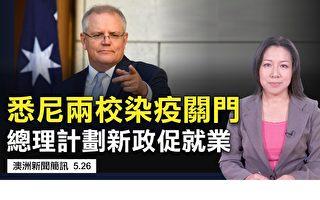 【澳洲简讯5.26】总理推出JobMaker愿景