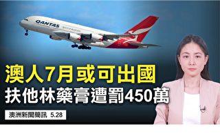【澳洲要闻5.28】澳人七月起或可出国旅行