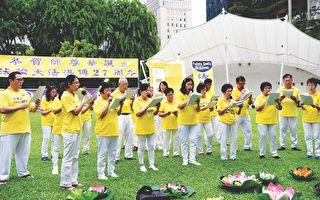 慶祝法輪大法日 新加坡醫護界學員謝師恩
