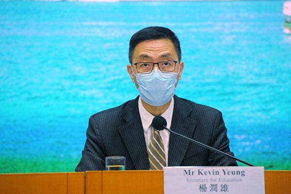 香港教育局長楊潤雄。(大紀元)