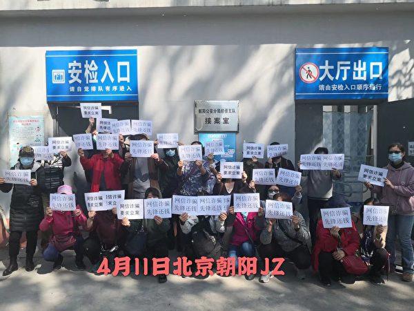 北京的網信平台投資者討債。(投資受害人提供)