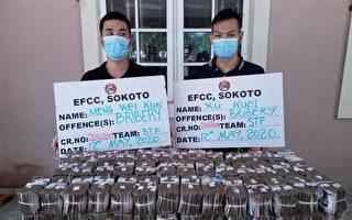 兩華人行賄尼日利亞官員 贓款上下三層堆滿桌