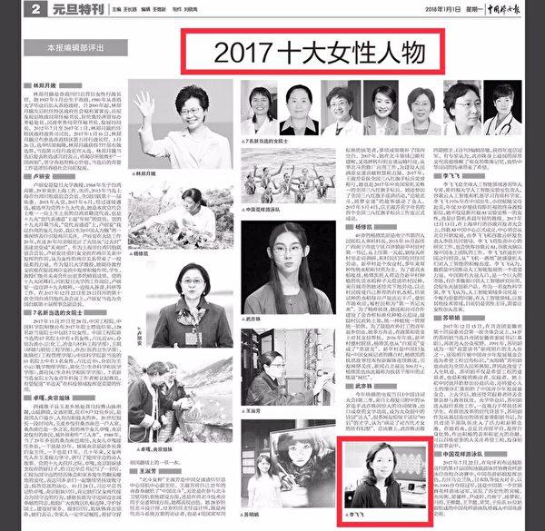 2018年1月,李飛飛獲頒中共官媒評出的2017年度「十大女性人物獎」。(截圖)