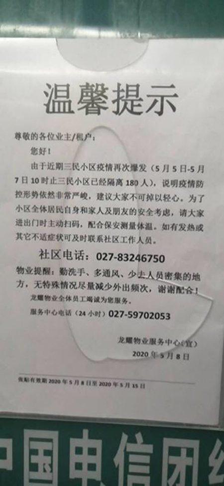 武漢東西湖區三民小區疫情爆發,已經隔離了180人。(網絡圖片)
