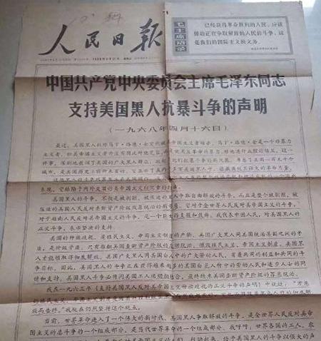 圖為中共黨媒《人民日報》1968年4月16日發表的頭版文章,中共黨魁毛澤東「支持美國黑人抗暴鬥爭的聲明」。(網絡來源)