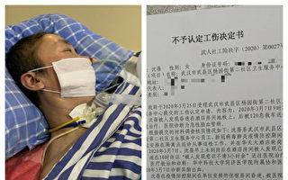 武漢抗疫護士長暈倒昏迷至今 未被定工傷
