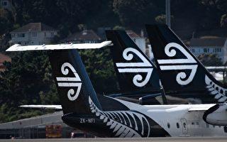 紐航為女王生日增加100個區域航班