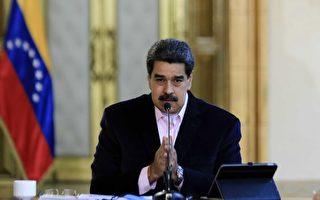 蓬佩奥谴责马杜罗劫持9吨金条运往伊朗