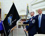 高天韻:美國太空軍軍旗亮相 制高點何在