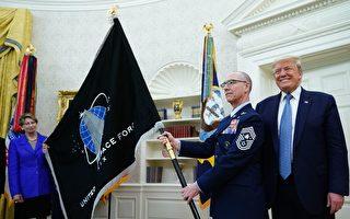 高天韵:美国太空军军旗亮相 制高点何在