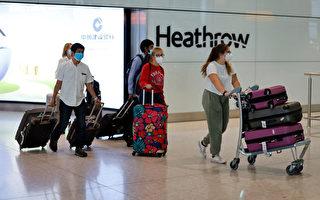 下月起入境英国者需隔离 违者罚款1千镑