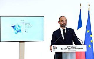 疫情減緩 法國進入解封第二階段 解除管制