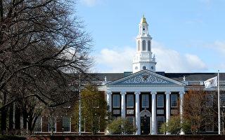 哈佛教授盜領聯邦研究資金 校方賠款和解