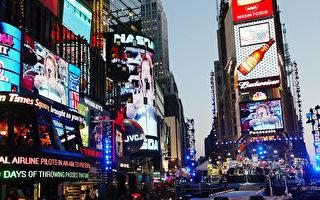 【紐約疫情5.27】時代廣場關燈 為商家加油