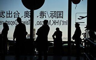 中共阻外国公民离境 美加澳等国抗议