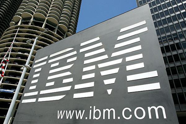 IBM中国研究院被曝已全面关闭 引发震动