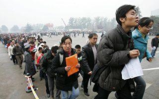 青年失业问题冲击政权?中共扩大实习规模