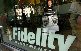 美國華盛頓特區富達(Fidelity)資本投資者中心前窗。總部位於賓夕法尼亞州的先鋒集團(Vanguard Group)與摩根大通,以及Capital Group / American Funds都是投資中國石油的美國最大共同基金公司。(Chip Somodevilla / Getty Images)