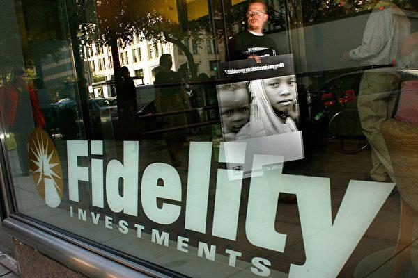 美国华盛顿特区富达(Fidelity)资本投资者中心前窗。总部位于宾夕法尼亚州的先锋集团(Vanguard Group)与摩根大通,以及Capital Group / American Funds都是投资中国石油的美国最大共同基金公司。(Chip Somodevilla / Getty Images)
