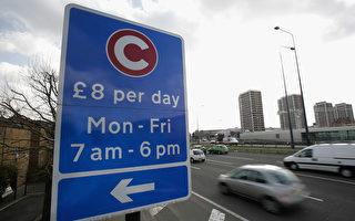 伦敦车辆进城费下周恢复   6月开始涨价