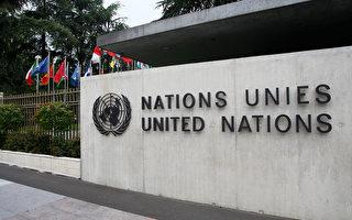 中共借联合国决议推广虚假陈述 美国反击
