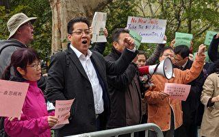 【瘟疫與中共】紐約「中國日」推手隔離觀察