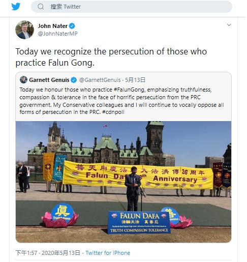 國會議員John Nater轉推了Genuis的推特。並說:「今天,我們要認識到那些法輪功修煉者遭受的迫害。」 國會議員Philip Lawrence也轉推了Genuis的推文。(議員推特)