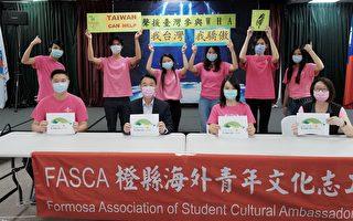 FASCA橙縣分會青年文化志工聲援臺灣參與WHA