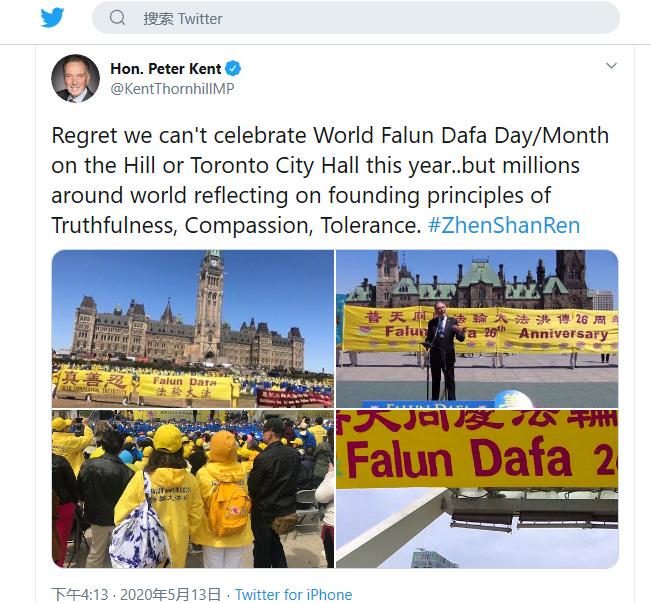 國會議員Peter Kent在推特上說:「很遺憾,今年我們不能在國會山或多倫多市政廳慶祝世界法輪大法日(月)。但全世界數以百萬計的人在思考真善忍(法輪大法的)創始原則。」(議員推特)