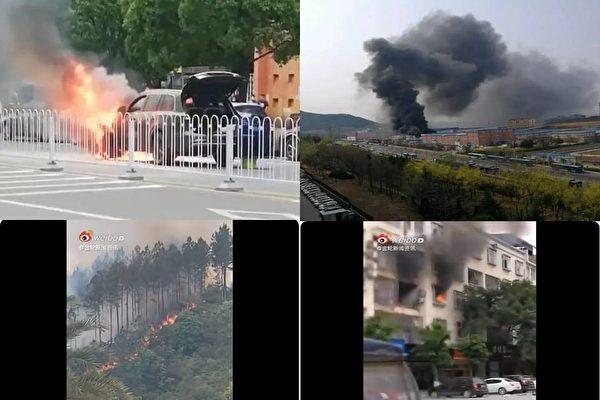 大陸各地頻現火災 車輛建築古樹突然起火