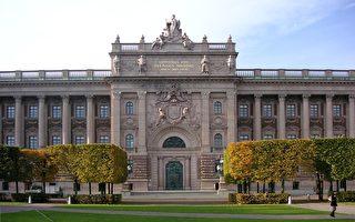 針對中俄威脅 瑞典將收緊外資收購法規