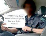 撑港警照片登上外刊 澳洲警员遭调查