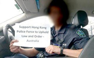 撐港警照片登上外刊 澳洲警員遭調查