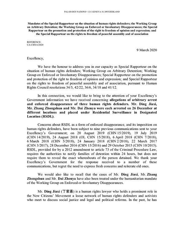 中共秘密關押異見人士 聯合國獨立專家質詢