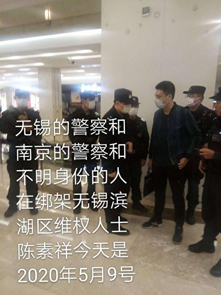 無錫訪民陳素祥在南京被警察綁架回無錫。(受訪者提供)