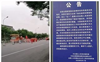 疫情下北京信訪機關關閉 截訪依然猖獗