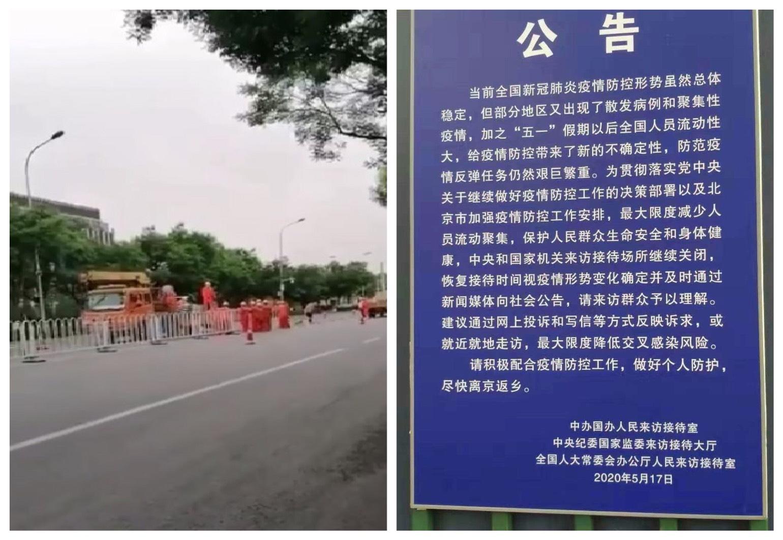 疫情下北京信訪機關關閉 截訪現象依然猖獗