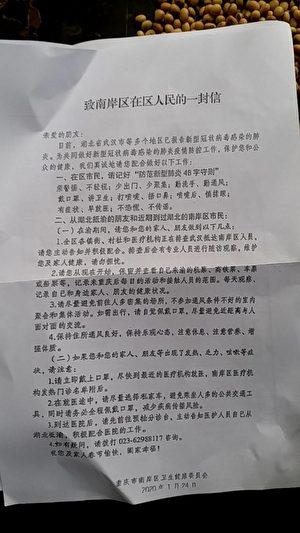 致南岸區在區人民的一封信。(受訪者提供)