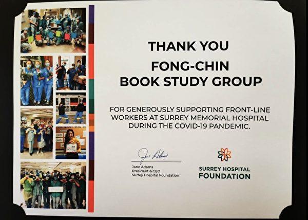 图:空中枫情读书会面对疫情,大家出谋划策帮助社区,为前线医务人员提供捐款与手工帽子,赢得社会赞赏。(空大枫情读书会提供)