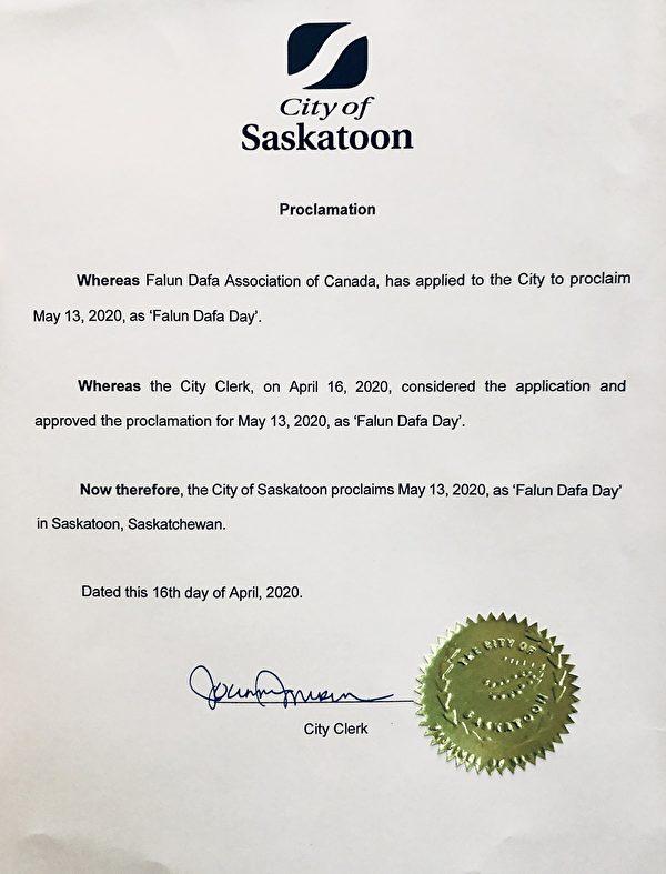 沙士喀徹溫省最大城市沙士卡通市宣佈沙士卡通市「法輪大法日」。