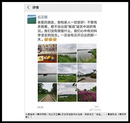 5月2日,石正麗在微信朋友圈發文。(網絡截圖)