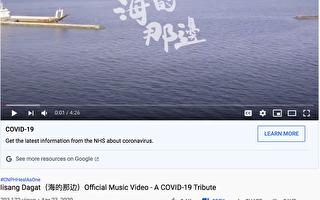 中共四分鐘歌曲激怒亞洲民眾 20萬人踩