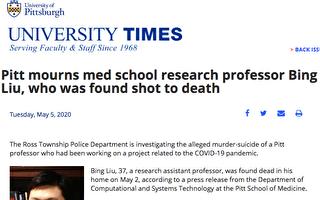 华裔病毒研究者遭枪杀 更多细节流出