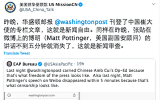 崔天凱在美享自由 美官員演講在華瞬間被刪