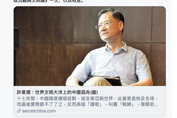 """张林:从许章润教授被""""嫖娼""""谈中共司法黑暗"""